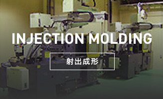 INJECTION MOLDING - 射出成形